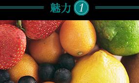 新鮮で旬なフルーツが味わえる